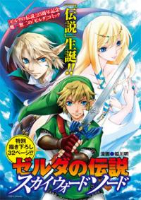 Zelda no Densetsu - Skyward Sword