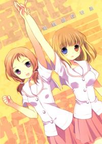 Saki - Kazekoshi Buchou Monogatari (Doujinshi) manga