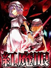 Touhou - Scarlet Devil Eyes (Doujinshi)