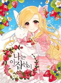 I am a child of this house manga - Mangago