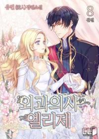 Doctor Elise manga - Mangago