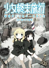 Girls' Last Tour Official Anthology Comic