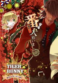 Tiger & Bunny - Banken Hiroimashita (Doujinshi)