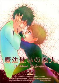 Ookiku Furikabutte - The Wizard, My Sweetheart (Doujinshi)