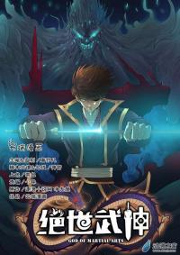 Peerless Martial God (Version 1)