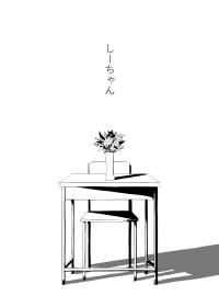 Shii-chan