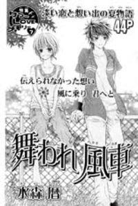 Maware Kazaguruma manga