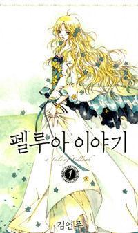 Pellua Iyagi manga