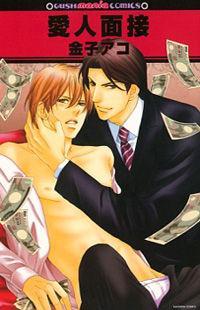 Aijin Mensetsu manga