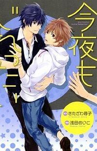 Konya Mo Jirettai manga