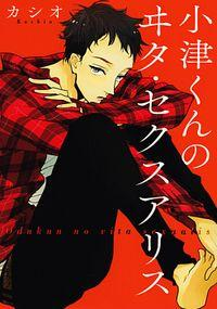 Odu-kun No Vita Sexualis manga