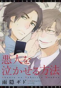 Akunin O Nakaseru Houhou manga