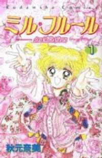 Snow Drop Akimoto Nami manga