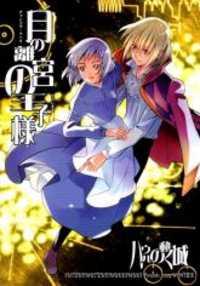 Howls Moving Castle: Chandora Maharu No Oujisama