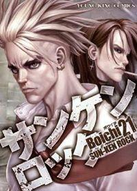 Sun-ken Rock manga