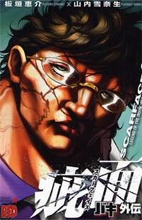 Baki Gaiden - Scarface(side Story)