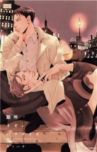 Ginza Neon Paradise manga